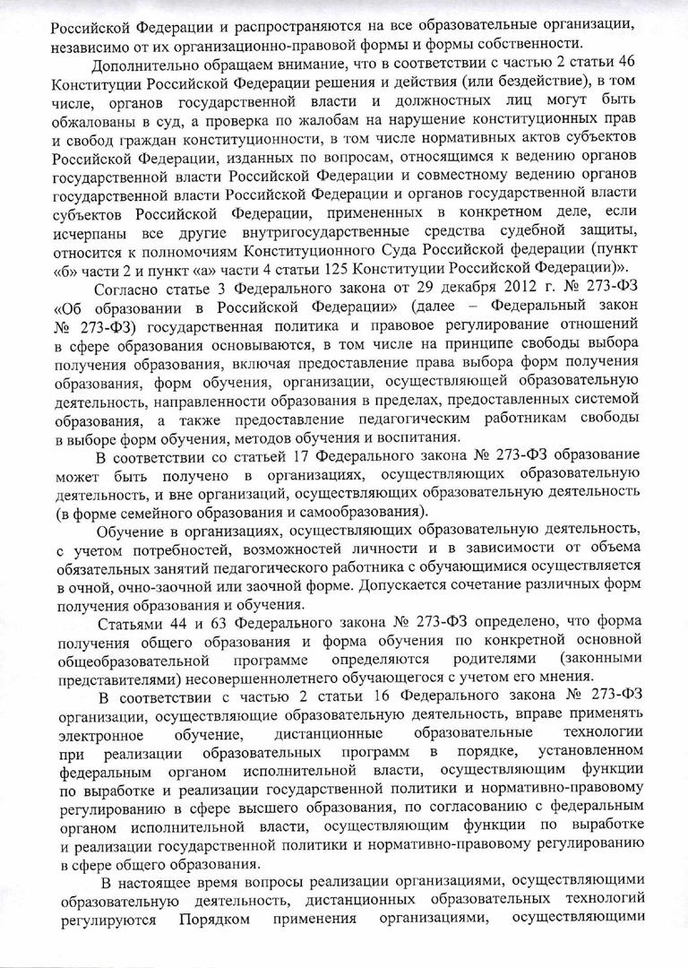 Рособрнадзор сдал родителей лоббистам дистанта, но в атаку на Собянина пошли депутаты, изображение №3