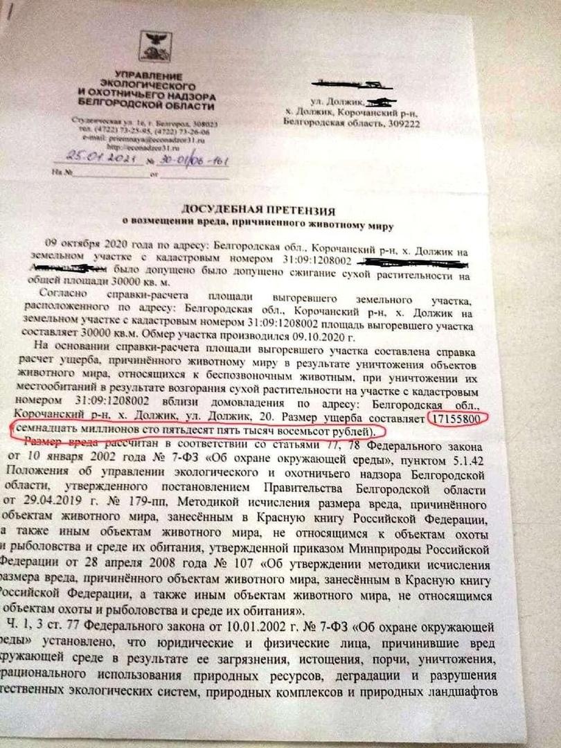 Это вам не Усс: белгородскому крестьянину за кузнечиков и червячков выписали 17 млн штрафа и грозят отнять детей, изображение №3