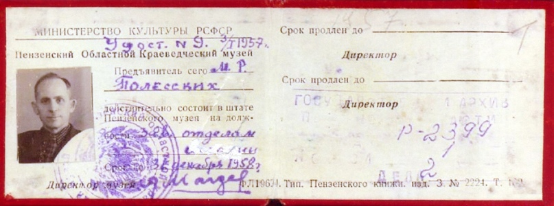 Удостоверение №9 Полесских М.Р., заведующего отделом истории Пензенского краеведческого музея.
