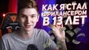 Чесноков Вадим | Краснодар | 30