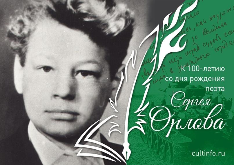 «Пушкин… Лучше бы Маяковского прислали...». Юного Сергея Орлова не обрадовал при...