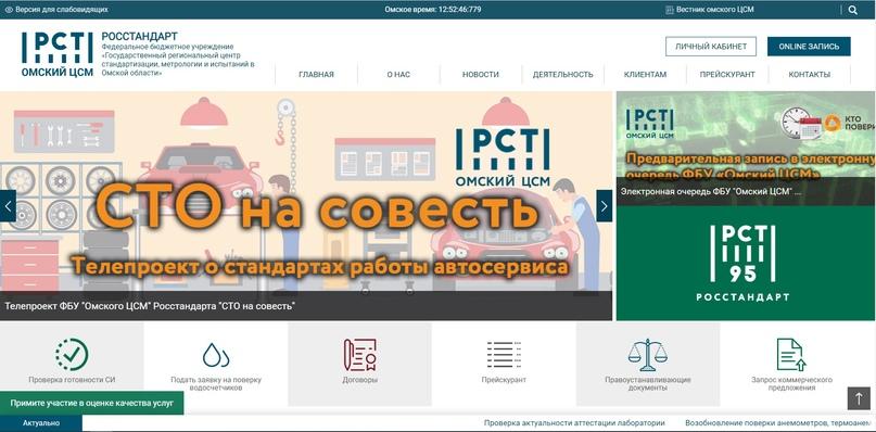 http://csm.omsk.ru/