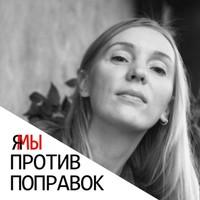 Фотография Прасковьи Шишкоедовой