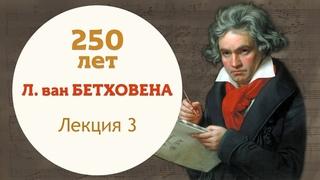 Цикл лекций Владимира Ланде к 250-летию Л. В. Бетховена. Часть 3