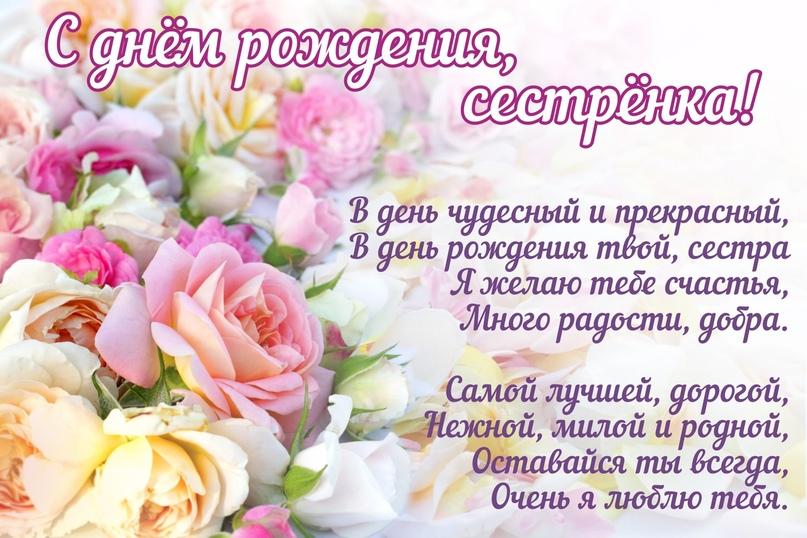 Поздравления С Днем Сестре Открытки