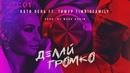 Катя Лель Тимур TIMBIGFAMILY - Делай громко   Official Audio   2020
