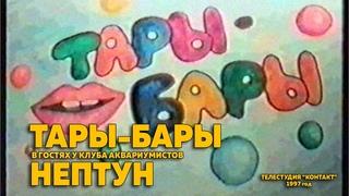 Новопавловск. Тары Бары