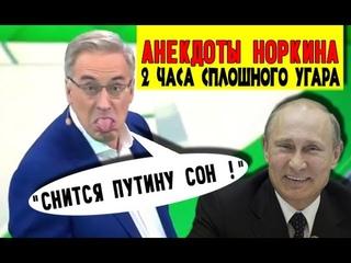 Зал лежал от смеха «Приходит Путин к Сталину!» Все Анекдоты Норкина сезон 2019-2020 на Место встречи