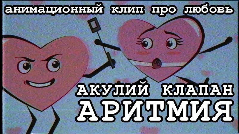 АРИТМИЯ любовь сердечек АКУЛИЙ КЛАПАН ТАНЦЕВАЛЬНАЯ АРИТМИЯ