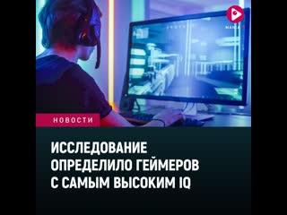 Исследование определило геймеров с самым высоким IQ