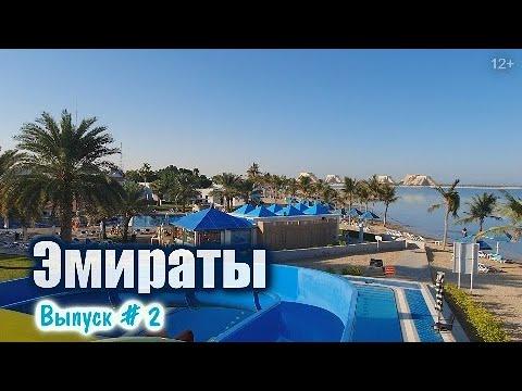 Арабские Эмираты Отдых еда и обзор отеля в Рас Эль Хайме Все включено в ОАЭ Обзор