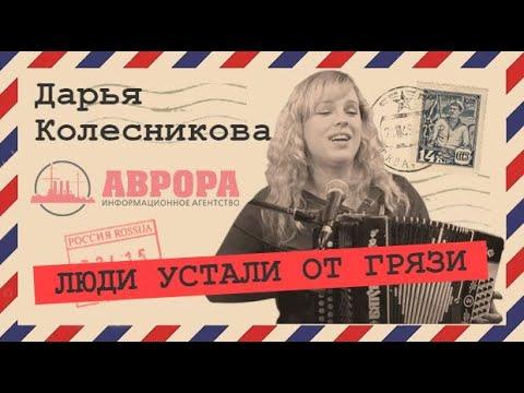 Только с правдой по пути Дарья Колесникова