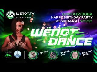 ШёпотDance 26 | Ольга Бузова happy birthday party |