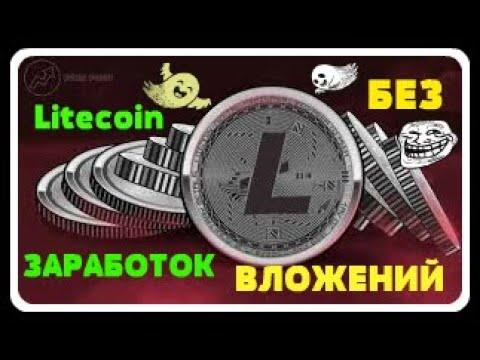 КРИПТОВАЛЮТА САЙТ ДЛЯ ЗАРАБОТКА КРИПТОВАЛЮТЫ ЛАИТКОИН Litecoin LTC БЕЗ ВЛОЖЕНИЙ САЙТ БУКС КРАН