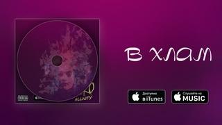 ALLNITY - В хлам(премьера трека, 2017)