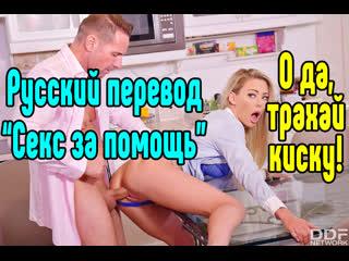 Isabelle Deltore большие сиськи big tits [Трах, all sex, porn, big tits, Milf, инцест, порно blowjob brazzers секс анальное]