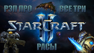"""WarVoid - """"Starcraft 2"""" (Рэп)"""