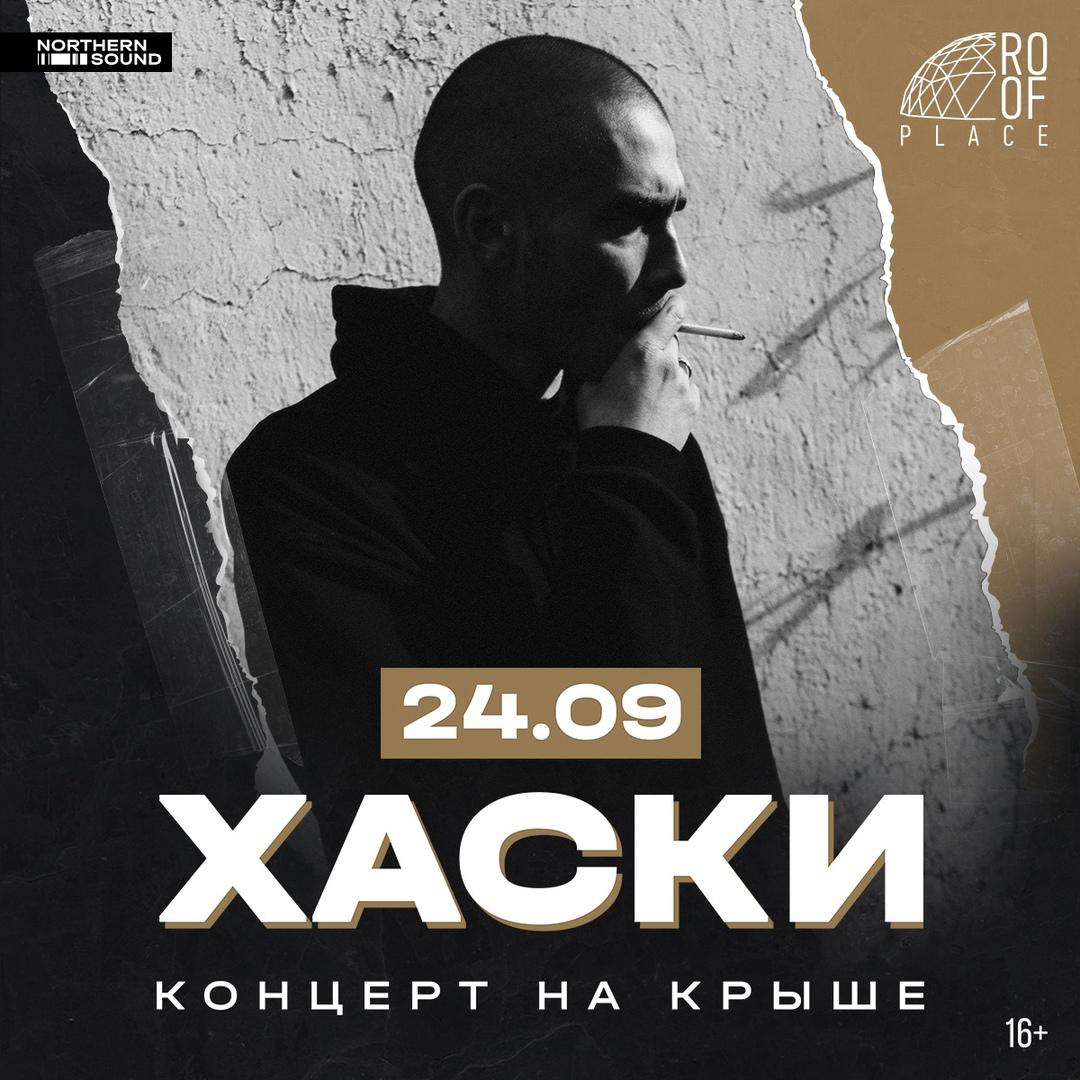 Афиша Москва Хаски / 24.09 / Roof Place