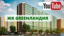 Утеплили балкон в ЖК GreenЛандия Гринландия
