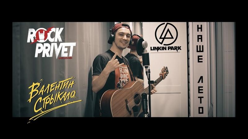 Валентин Стрыкало Linkin Park - Наше Лето (Unplugged Cover by ROCK PRIVET)