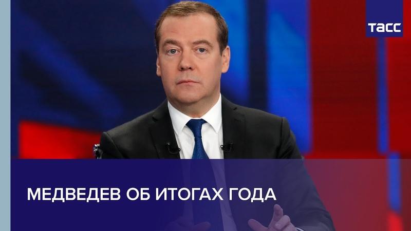 Медведев об итогах года развитие страны в 2019 году было успешным