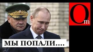 Последние дни Путина. Украинская ловушка для Кремля