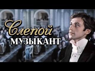 """Фильм """"Слепой музыкант""""_1960 (драма)."""