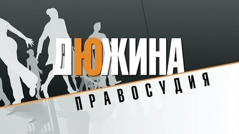 ДЮЖИНА ПРАВОСУДИЯ (2007) серии 9-12