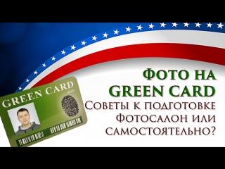 Фото на green card грин карту 2020. рассказывает фотографсоветы, важные нюансы. dv lottery