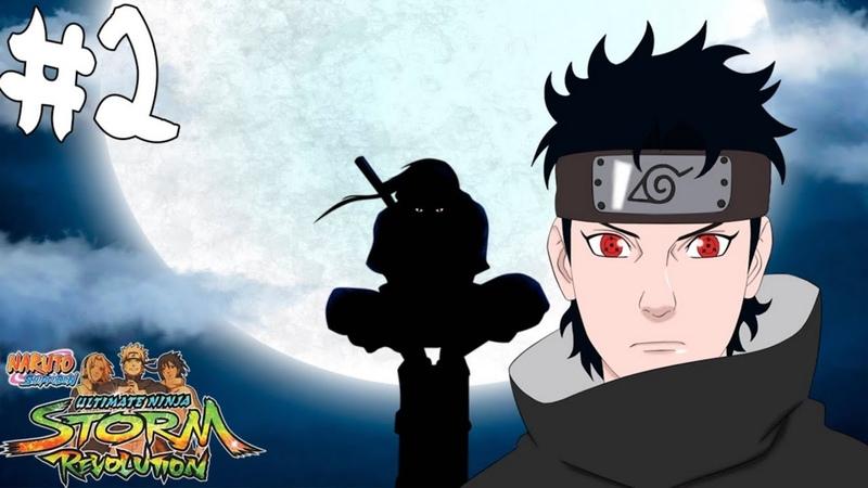 Naruto Shippuden Ultimate Ninja Storm Revolution История двух братьев учиха Смерть Шизуи