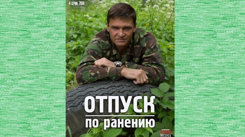 ОТПУСК ПО РАНЕНИЮ IV