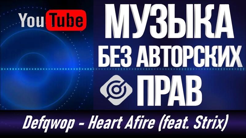 Defqwop Heart Afire feat. Strix Music without copyrigh Mузыка без авторских прав