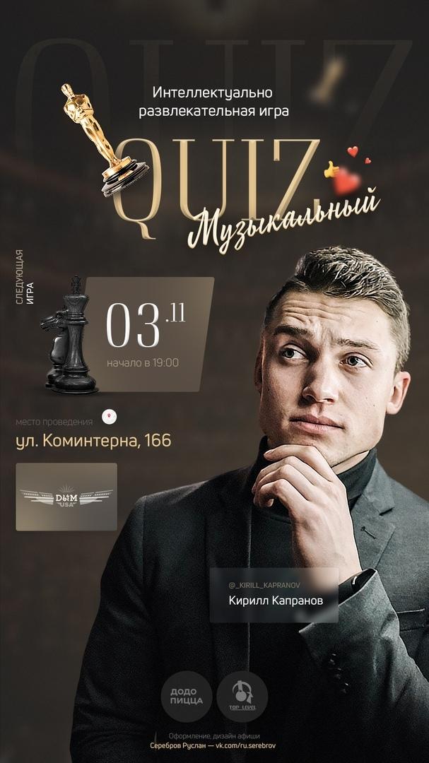 Афиша Нижний Новгород Музыкальный Квиз