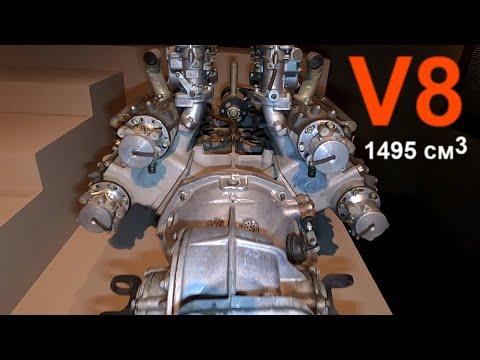 Советский V8 объемом 1 5 литра 200 л с для Формулы 1 1965 года
