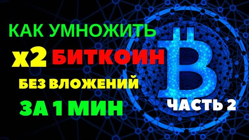 БИТКОИН за 1 мин 0 01БТС БЕЗ ВЛОЖЕНИЙ Freebitcoin С НУЛЯ ЛУЧШАЯ СТРАТЕГИЯ КРАН 2