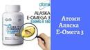 Атоми ALASKA E OMEGA 3. Хотите быть здоровыми? Пользуйтесь БАДами Атоми.