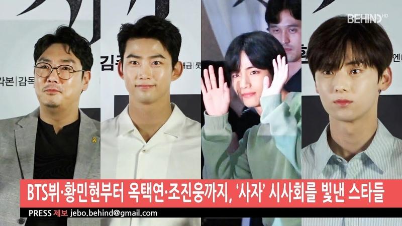 [BEHIND] BTS뷔·황민현부터 옥택연·조진웅까지, '사자' 시사회를 빛낸 스타들