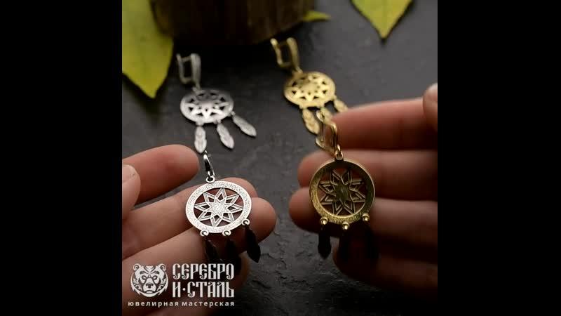Серебро 925 и золочение 999 Серьги Алатырь Арт 649