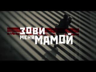 Зови мeня мaмой ( Анонс ) Премьера: