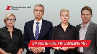 Обращение Президиума: Других беларусов у этой власти не будет, и с нами придется считаться