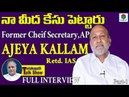 Ajeya Kallam IAS Retd Interview Part 1 Ex Cheif Secretary Of AP Telakapalli Talkshow S Cube TV