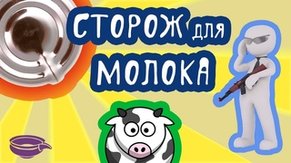 Сторож для молока - ДЁШЕВО и ЭФФЕКТИВНО!