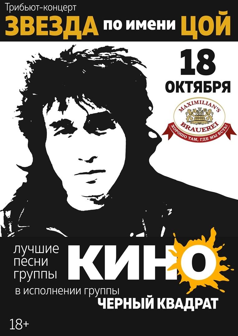 Афиша Уфа 18/10 / Звезда по имени Цой / Уфа / Максимилианс