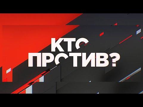 Кто против социально-политическое ток-шоу с Дмитрием Куликовым от 22.11.2019