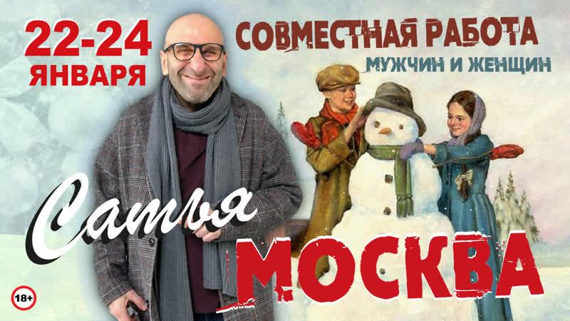 22 24 января Сатья в Москве Совместная работа мужчин и женщин в современном мире