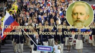 МОК утвердил музыку Чайковского для замены гимна России на Олимпиаде///