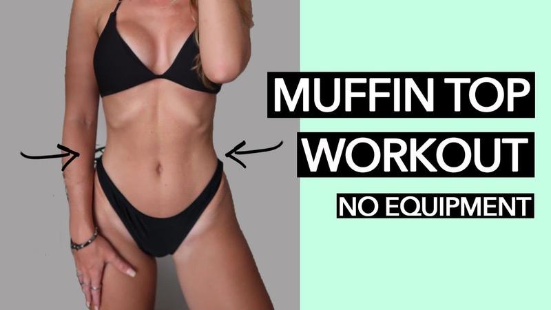 Holly Dolke - Muffin Top Workout | Тренировка на пресс на 15 минут
