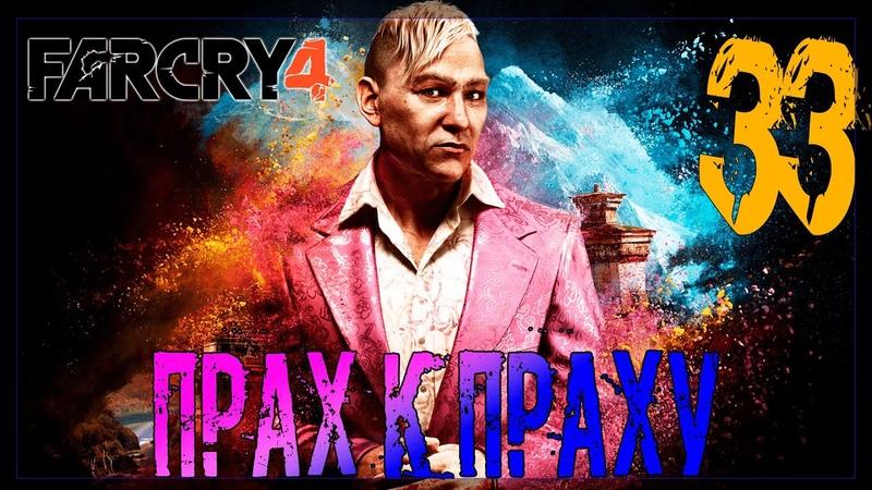 Far Cry 4 no comment 33 Прах к праху Финал