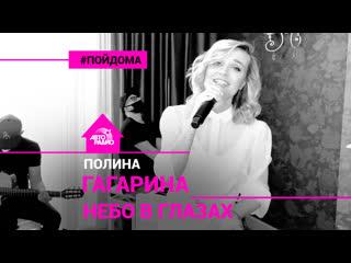 """🅰️ Полина Гагарина - Небо в Глазах (проект Авторадио """"Пой Дома"""")"""