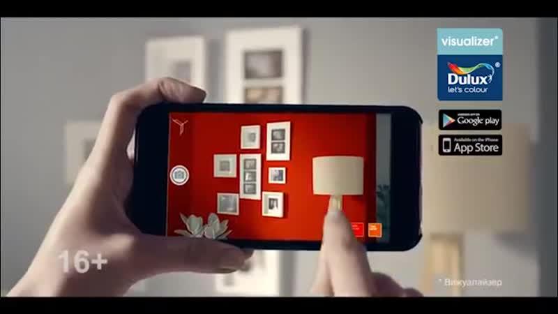 Примерьте цвет с Dulux Visualizer!